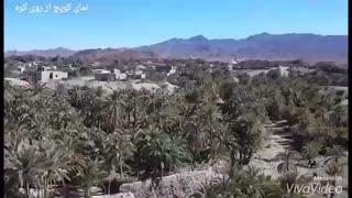 نمای روستای کوپچ از بالای کوه کلاتک