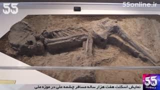 نمایش اسکلت هفت هزار ساله مسافر چشمه علی در موزه ملی
