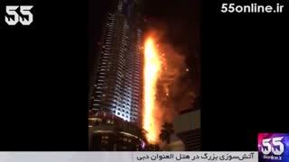 آتشسوزی بزرگ در هتل العنوان دبی