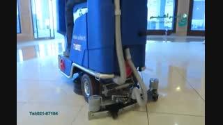 اسکرابر /دستگاه نظافتی/شستن کف زمین