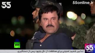تدابیر شدید امنیتی برای محافظت از «ال چاپو» پس از دستگیری