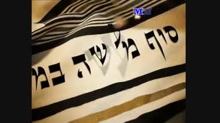 داستان قوم یهود با دوبله فارسی - برفراز رنگین کمان