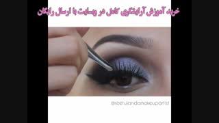 آموزش خود آرایی-آرایش کردن ناحیه چشم