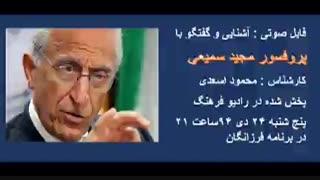 فایل صوتی گفتگوی تازه با پروفسور سمیعی - رادیو فرهنگ 24 دی 94