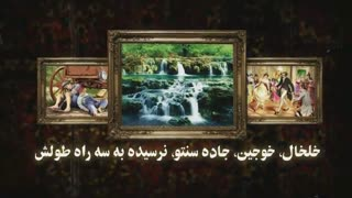 Negin Khalkhal (Shakouri