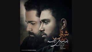 اهنگ زیبا رضا صادقی و امیرمحمد : عاشقی