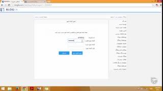 آموزش وبلاگ نویسی 21 | تنظیمات امنیتی بلاگفا