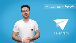 آیا کسی می تونه تلگرام شما رو هک کنه ؟!
