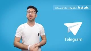 آیا واقعاً تلگرام شُما هک میشود؟