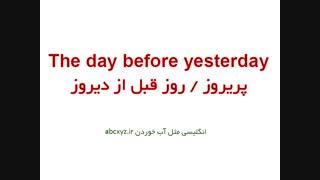 روزها در انگلیسی