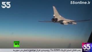 بمبافکن استراتژیک Tu-22M3 روسیه بر فراز مواضع داعش در سوریه