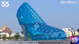 ساخت یک کلیسای شیشهای به شکل کفش پاشنه بلند در تایوان