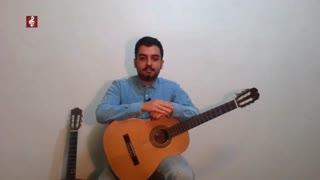 آموزش صفر تا صد گیتار کلاسیک با علیرضا نصوحی جلسه دوم