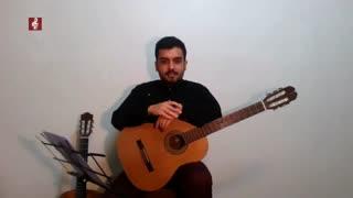 ✔️ آموزش صفر تا صد گیتار کلاسیک با علیرضا نصوحی  جلسه سوم