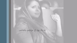 جاده یکطرفه مرتضی پاشایی باصدای(مریم قاسمی)!!!