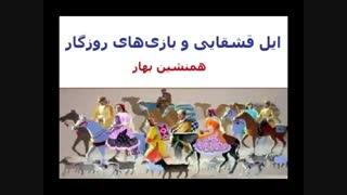 همنشین بهار- ایل قشقایی و بازیهای روزگار