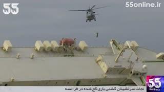 نجات سرنشینان کشتی باری کج شده در فرانسه