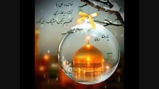 آهنگ  بسیار زیبای امام رضا(ع) با نوای علی رها