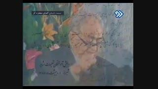 سخنرانی بی نظیر استاد محمد بهمن بیگی