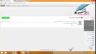 آموزش وبلاگ نویسی 106 | دنبال کردن وبلاگ در Blog.ir