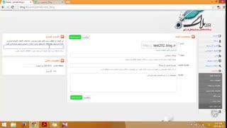 آموزش وبلاگ نویسی 117 |  حذف و ساخت وبلاگ در Blog.ir