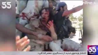 انتشار ویدئوی جدید از دستگیری قذافی