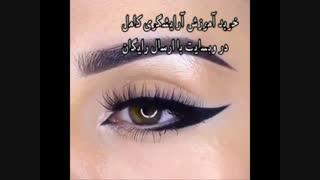 آموزش آرایش کردن ناحیه دور چشم