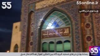 بسته بودن درهای مسجد فرودگاه اهواز هنگام نماز صبح