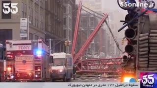 لحظه سقوط جرثقیل ۱۷۲ متری در منهتن نیویورک