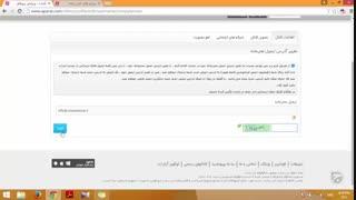 آموزش وبلاگ نویسی 212   تنظیمات کانال آپارات