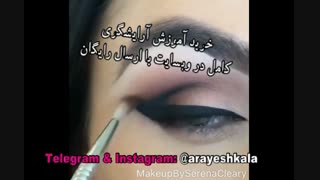 آموزش آرایش کردن ناحیه چشم (1)