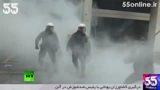درگیری کشاورزان یونانی با پلیس ضدشورش در آتن