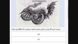 دوست داری کدوم یکی از اژدهاهای انیمیشن مربی اژدها مال تو باشه؟