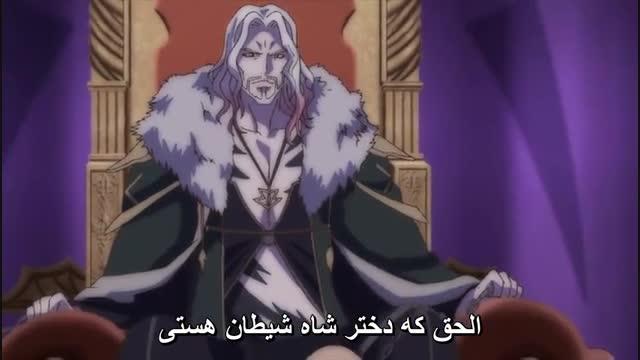 انیمه رقص با شیاطین - Dance with Devils قسمت 11 ( با ...