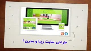 طراحی سایت متفاوت - گروه البرز سافت