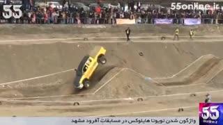لحظه واژگون شدن تویوتا هایلوکس در مسابقات آفرود مشهد