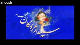 """جشن """"سپندارمذگان"""" یا """"اسفندگان""""،  گرامیداشت زنان و روز عشاق ایرانیان بر زنان ومادران عزیز مبارک باد"""