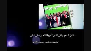 12 پله تا سقوط آل سعود!!!