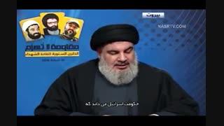 سید حسن نصرالله: ما بمب اتمی داریم!