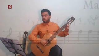 ✔️ آموزش صفر تا صد گیتار کلاسیک با علیرضا نصوحی جلسه چهارم
