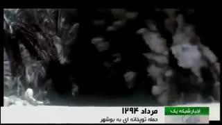 نه میلیون ایرانی قربانی هولوکاست انگلیسی