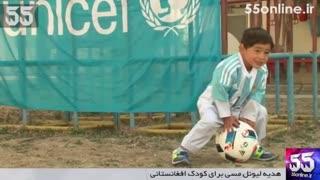 هدیه لیونل مسی برای کودک افغانستانی