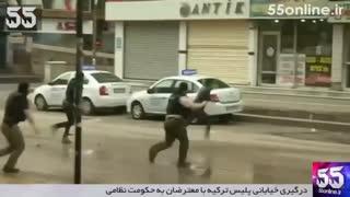 درگیری خیابانی پلیس ترکیه با معترضان به حکومت نظامی