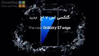 معرفی Galaxy S۷ به زبان فارسی!