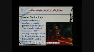 Thermex Technology /فناوری ترمکس
