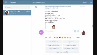 آموزش استفاده از ربات تلگرام بازی آنلاین لبخند پیروزی