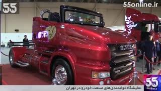 نمایشگاه توانمندیهای صنعت خودرو در تهران