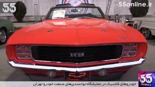 اتومبیلهای کلاسیک در نمایشگاه توانمندیهای صنعت خودرو تهران