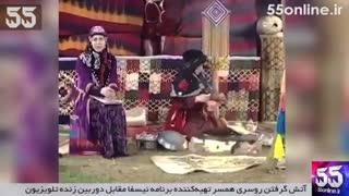 آتش گرفتن روسری همسر تهیهکننده برنامه ئیسفا مقابل دوربین زنده