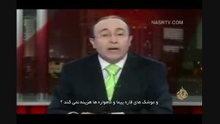 اعتراف زیرپوستی مجری الجزیره به قدرت ایران!